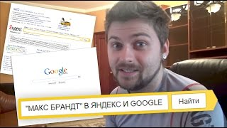 Макс Брандт: Окей, Яндекс