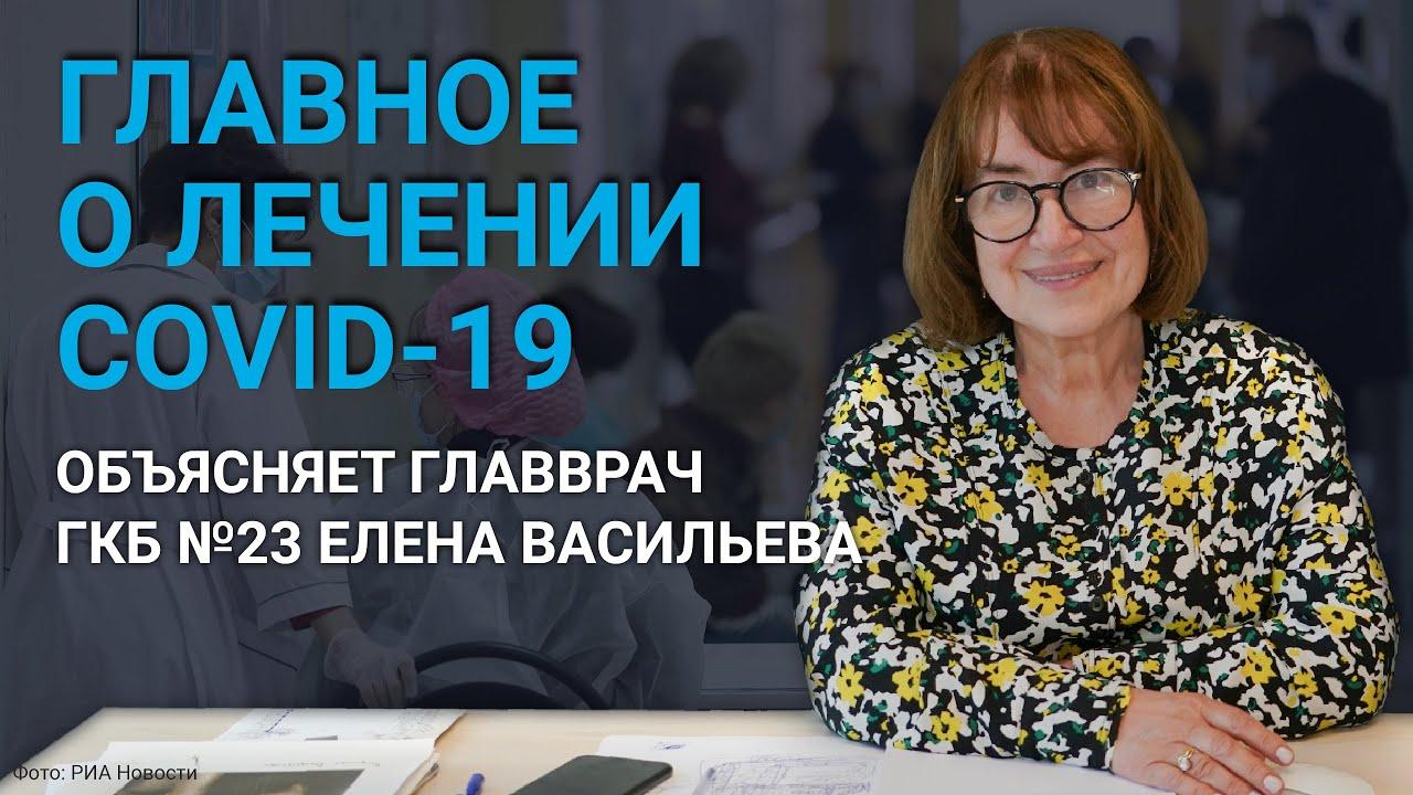Главное о лечении COVID-19. Объясняет главврач ГКБ №23 Елена Васильева