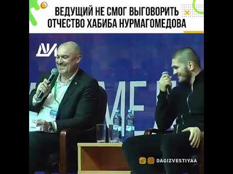 Ведущий на встрече с Хабибом Нурмагомедовым в г.Сургут не смог выговорить его отчество.