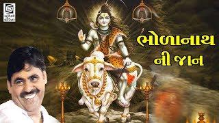 Mayabhai Ahir New Jokes Video 2017 Bholanath Ni Jaan