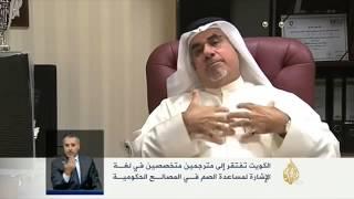 Repeat youtube video عقبات تعيق الصم عن التواصل بالكويت