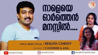 Nalaye Orthen Manasil   Latest Christian Song   Feat_ Renjith Christy  നിരാശയിൽ വേദനയിൽ ഈഗാനം പാടാം