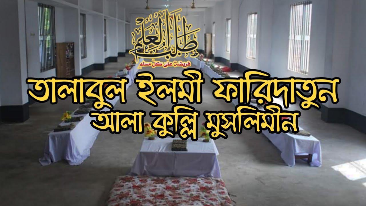 طلب العلم فريضة علي كل مسلمين Talabul Elmi Faridatun Ala Kulli Musliminতালাবুল ইলমীIslamic song 2020