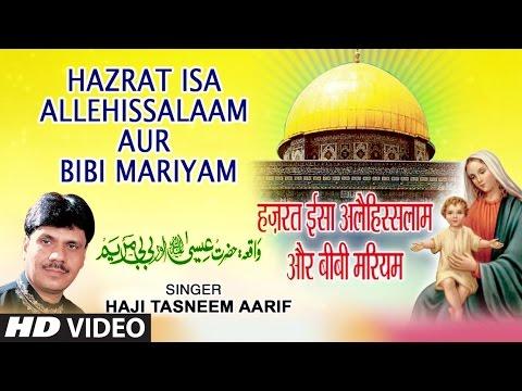 वाक़या : हज़रत ईसा अलैही. और बीबी मरियम (VIDEO) || Haji Tasleem Aarif Khan || T-Series Islamic Music