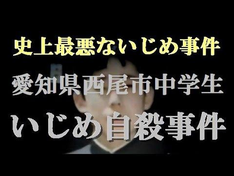 【閲覧注意】愛知県西尾市中学生いじめ自殺事件《史上最悪ないじめ自殺事件》