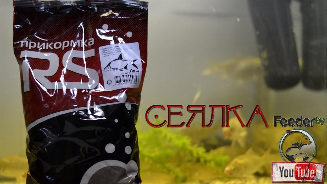 прикормка для рыбы в домашних условиях видео