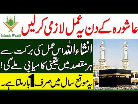 10 Muharram ul Haram Ka Wazifa/Special Wazifa For Any Hajat Any Need In One Day/Islamic Wazaif