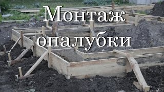 Монтаж опалубки