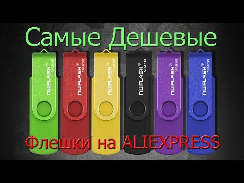 Самые ДЕШЁВЫЕ Флешки на ALIEXPRESS - Обзор и тесты