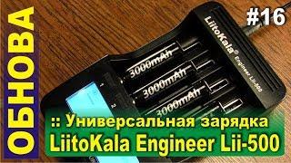 Зарядное устройство LiitoKala Lii-500 для Li-ion и Ni-MH/Cd аккумуляторов обзор и тест
