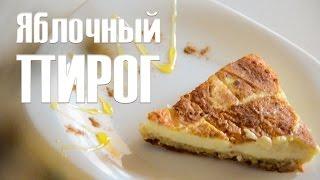 ПП РЕЦЕПТЫ|Яблочный пирог|
