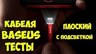 Обзор и тест Кабелей USB Type-C BASEUS с подсветкой, плоские и нейлон
