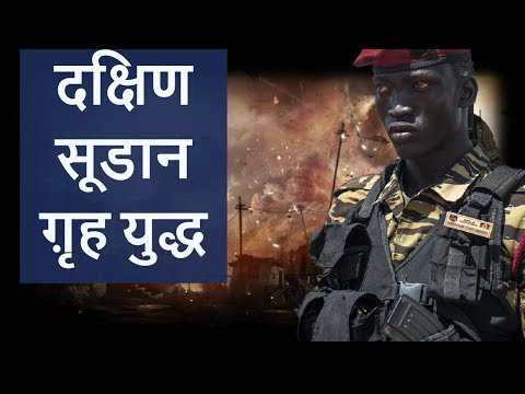 दक्षिण सूडान गृहयुद्ध South Sudan Civil war in Hindi - For UPSC/IAS/CDS/SSC/PCS