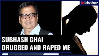 सुभाष घई ने DRUGS देकर किया मेरा रेप; Subhash Ghai DRUGGED and Raped Me in Hotel