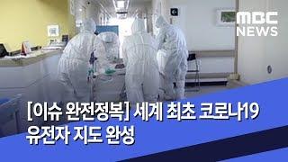 [이슈 완전정복] 세계 최초 코로나19 유전자 지도 완성 (2020.04.10/뉴스외전/MBC)