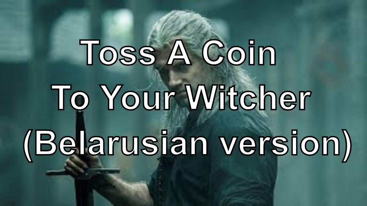 Toss A Coin To Your Witcher - TOP Білоруських Каверів пісні з серіалу Відьмак