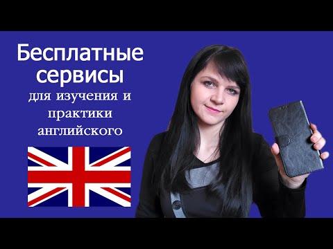 Бесплатные сервисы для изучения и практики английского