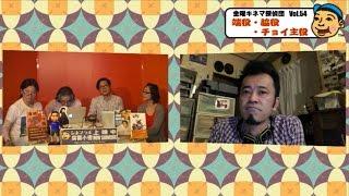 Vol.54:2016年2月19日配信 ◎ゆんたくテーマ:端役・脇役・チョイ主役:...