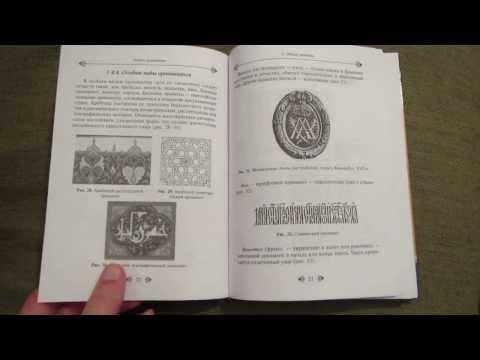 """обзор книги """"Теория орнамента"""" пособие для ВУЗов"""
