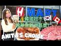 移加李婉華 - H Mart 韓國超市,婉華喜歡買什麼?Anita's choice