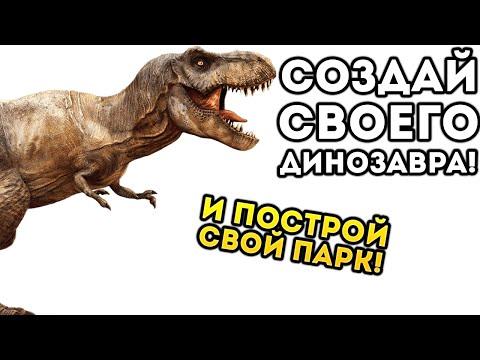 Парк юрского периода ! Спинозавр !
