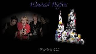 ONE OK ROCK--Wasted Nights【歌詞・和訳付き】Lyrics