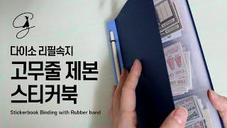 다이소 리필속지 스티커북 만들기 feat.고무줄 제본 …