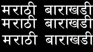 Marathi Barakhadi || Marathi Alphabets || Marathi Words