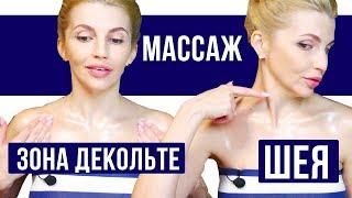 Как делать массаж шеи и зоны декольте Массаж за 5 минут от морщин и дряблости кожи дома
