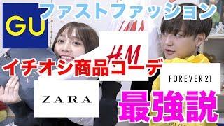 ファストファッション売れ筋NO.1商品のみコーデ全部オシャレ説 thumbnail