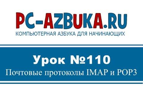 Урок #110. Почтовые протоколы IMAP и POP3
