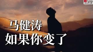 🎵❤马健涛【如果你变了】❤