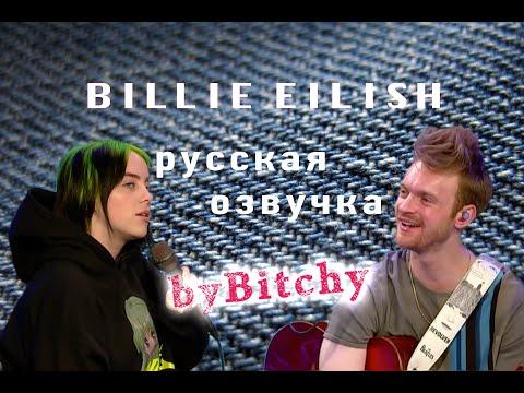 Billie Eilish о ранней славе и любви к брату (интервью на русском)