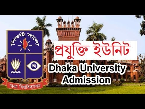 Dhaka University Projukti Unit | ঢাকা বিশ্ববিদ্যালয় প্রযুক্তি ইউনিট