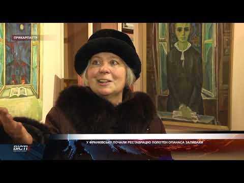 В Івано-Франківську почали реставрацію полотен Опанаса Заливахи