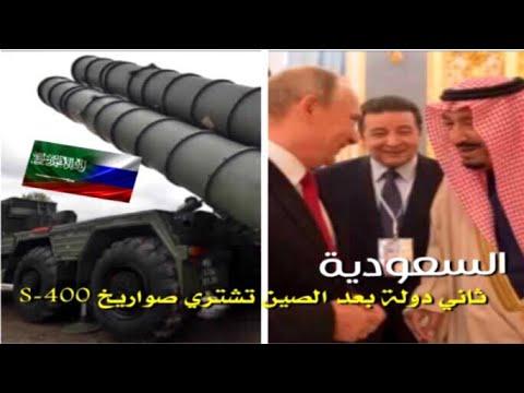 تعليق البنتاجون حول أن السعودية ثاني دولة بعد الصين تشتري صواريخ S-400