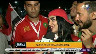 الماتش - رد فعل جماهير المغرب عقب الفوز على كوت ديفوار