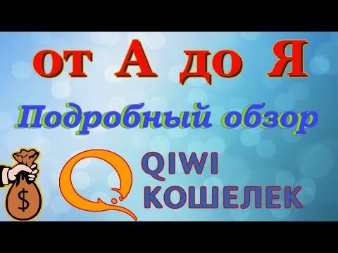 Полный Обзор - Как создать QIWI Кошелёк