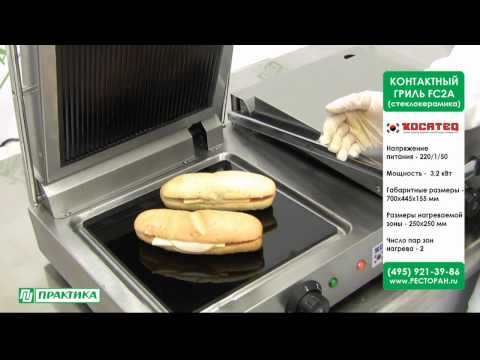 Контактный гриль Kocateq FC2A | Разогреваем сендвичи