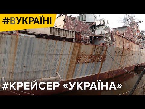 Крейсер «Україна» | #ВУКРАЇНІ