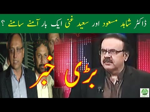 Why Sayed Ghani And Shahid Masood Came Face to Face ? Neo News