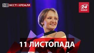Вєсті Кремля. 11 листопада