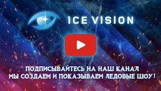 Спектакли на льду. Промо ролик