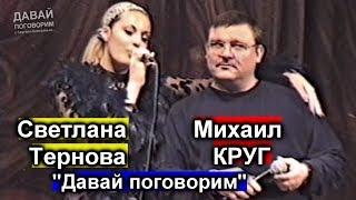 Михаил Круг и Светлана Тернова - Давай поговорим / Калуга 1999