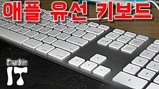 애플 유선 키보드 펜타그래프 방식 제품 개봉기 리뷰 A…