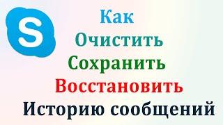 Как сохранить историю в skype, удалить и восстановить её. Chironova.ru(http://chironova.ru/kak-v-skaype-ochistit-istoriyu-soobshheniy/ Skype очистить, сохранить и восстановить историю чатов. Это коды для того,..., 2014-08-28T05:22:25.000Z)