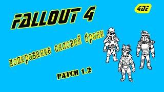 fallout 4 - копирование силовой брони патч 1.2 Power armor