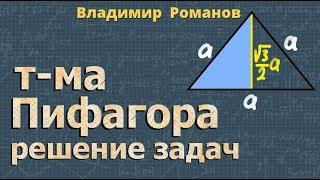 ГЕОМЕТРИЯ теорема Пифагора РЕШЕНИЕ ЗАДАЧ 8 класс