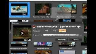 Как скачать видео с любого сайта(В ролике наглядно показано, как скачать видео с любого сайта с помощью новой программы ВидеоМАНИЯ: http://video-man..., 2012-04-19T13:48:37.000Z)