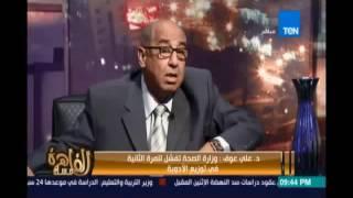 د.علي عوف :مراكز بيع لبن الأاطفال هتكفي اطفال القري والنجوع الي ليه حق يوصله الدعم لحد بيته